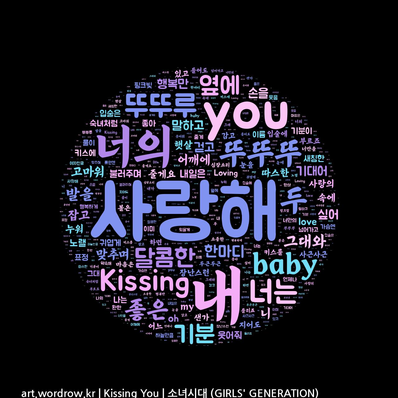 워드 아트: Kissing You [소녀시대 (GIRLS' GENERATION)]-7